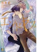 【6-10セット】エンド・ラブ(drapコミックス)