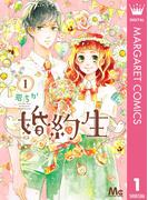 【全1-3セット】婚約生(マーガレットコミックスDIGITAL)