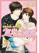 世界一初恋 小野寺律の場合 11 (あすかコミックスCL-DX)(あすかコミックスCL-DX)