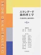 スタンダード歯科理工学 生体材料と歯科材料 第6版