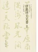伊藤博文文書 影印 2−8 伊藤公雑纂 8