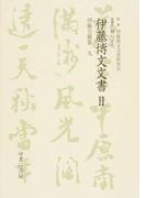 伊藤博文文書 影印 2−9 伊藤公雑纂 9