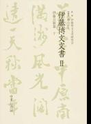 伊藤博文文書 影印 2−10 伊藤公雑纂 10