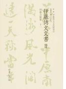 伊藤博文文書 影印 2−11 伊藤公雑纂 11