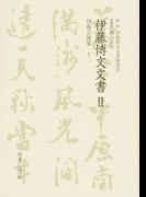 伊藤博文文書 影印 2−12 伊藤公雑纂 12