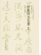 伊藤博文文書 影印 2−13 伊藤公雑纂 13