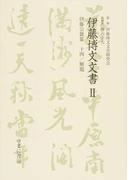 伊藤博文文書 影印 2−14 伊藤公雑纂 14