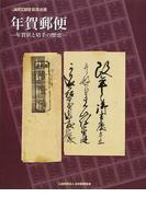 年賀郵便 〈JAPEX2015〉記念出版 年賀状と切手の歴史