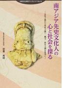 南アジア先史文化人の心と社会を探る 女性土偶から男性土偶へ:縄文・弥生土偶を参考に (比較文化研究ブックレット)