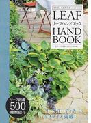 リーフハンドブック 葉を楽しむ植物を使った庭づくり (MUSASHI BOOKS)(MUSASHI BOOKS)