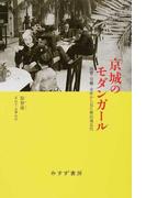 京城のモダンガール 消費・労働・女性から見た植民地近代
