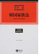 韓国家族法 伝統と近代の相剋 (学術選書 家族法 南山大学学術叢書)