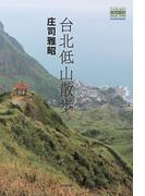 台北低山散歩