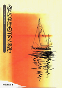 【デジタル復刻版】ふたりだけのヨット旅行