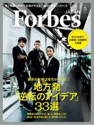 ForbesJapan 2016年5月号