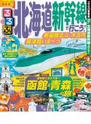 るるぶ北海道新幹線で行こう!(るるぶ情報版(国内))