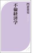 不倫経済学(ベスト新書)