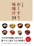 おくすり味噌汁114