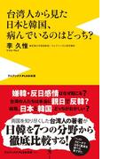 台湾人から見た日本と韓国、病んでいるのはどっち?(ワニブックスPLUS新書)
