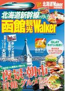 北海道新幹線で行く! 函館観光Walker(ウォーカームック)