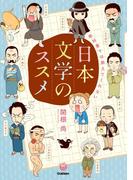 楽しく学べる学研コミックエッセイ 教科書では教えてくれない日本文学のススメ