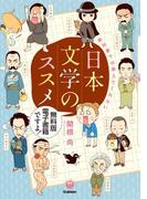 楽しく学べる学研コミックエッセイ 教科書では教えてくれない日本文学のススメ[無料版]
