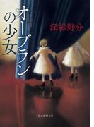 オーブランの少女(創元推理文庫)