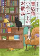 書店猫ハムレットのお散歩(創元推理文庫)