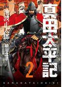 真田太平記 2巻(朝日コミックス)