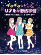 er-キラキラ☆ビッチのリアルな恋活事情 ~酒豪ガールの出会いからセックスまで~(eロマンス新書)