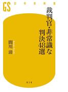 【期間限定価格】裁判官・非常識な判決48選