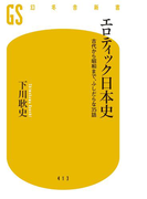 エロティック日本史 古代から昭和まで、ふしだらな35話(幻冬舎新書)