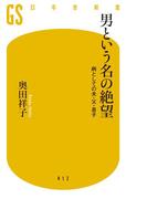男という名の絶望 病としての夫・父・息子(幻冬舎新書)