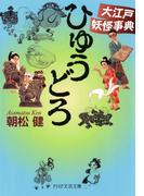 ひゅうどろ(PHP文芸文庫)