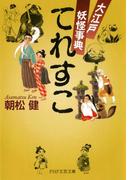 てれすこ(PHP文芸文庫)