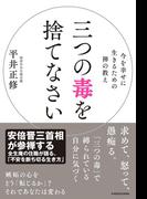 【期間限定価格】三つの毒を捨てなさい(単行本(KADOKAWA / 角川マガジンズ))