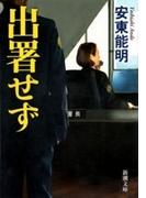 出署せず(新潮文庫)(新潮文庫)
