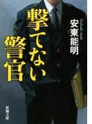 撃てない警官(新潮文庫)(新潮文庫)