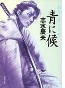 青に候(新潮文庫)(新潮文庫)