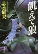 飢えて狼(新潮文庫)(新潮文庫)