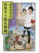 四畳半王国見聞録(新潮文庫)