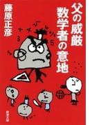 父の威厳 数学者の意地(新潮文庫)(新潮文庫)