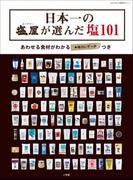【期間限定価格】日本一の「塩屋」が選んだ塩101 あわせる食材がわかる「味わいデータ」つき