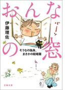 【セット商品】おんなの窓シリーズ4巻セット(文春e-book)