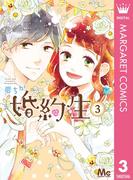 婚約生 3(マーガレットコミックスDIGITAL)