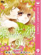 菜の花の彼―ナノカノカレ― 9(マーガレットコミックスDIGITAL)