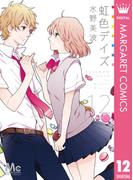虹色デイズ 12(マーガレットコミックスDIGITAL)