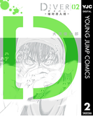 DIVER―組対潜入班― 2(ヤングジャンプコミックスDIGITAL)
