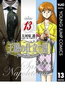 王様の仕立て屋~サルトリア・ナポレターナ~ 13(ヤングジャンプコミックスDIGITAL)