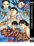 キングダム 42(ヤングジャンプコミックスDIGITAL)